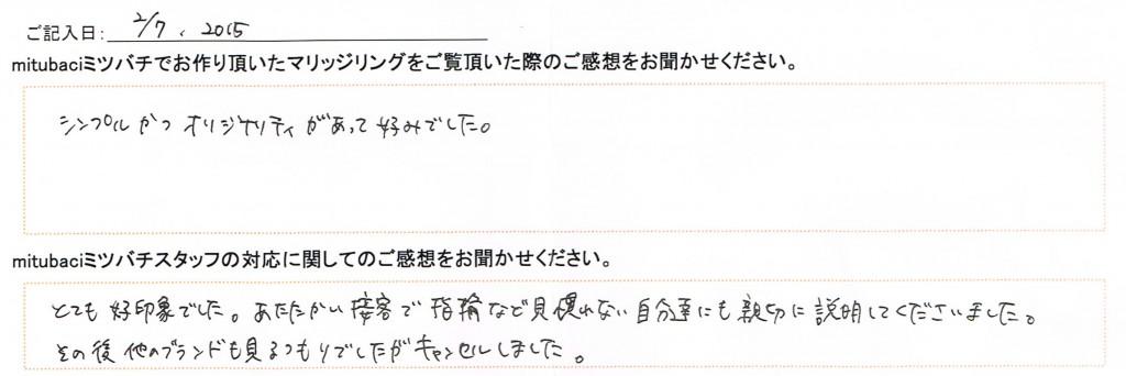結婚指輪 神奈川
