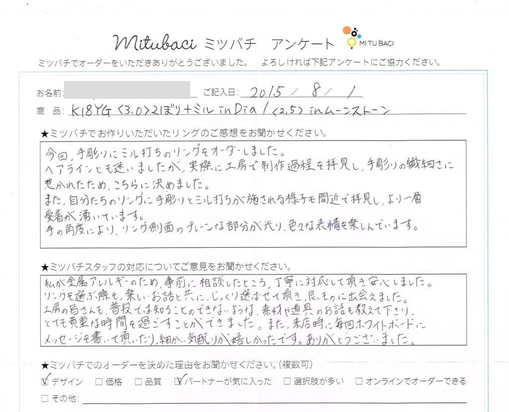 結婚指輪 渋谷