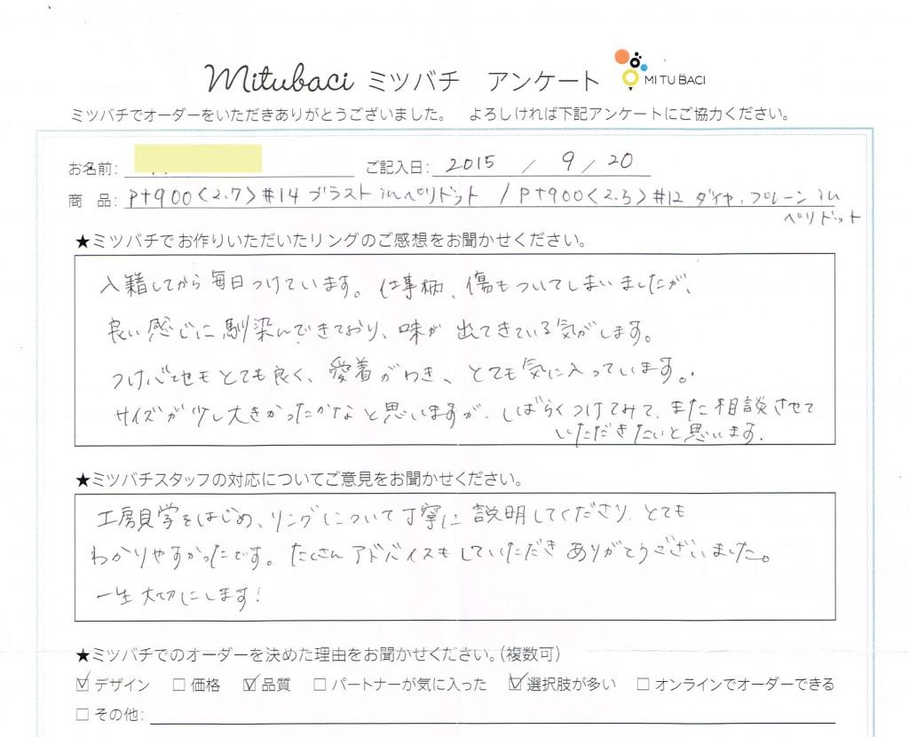 結婚指輪 日本