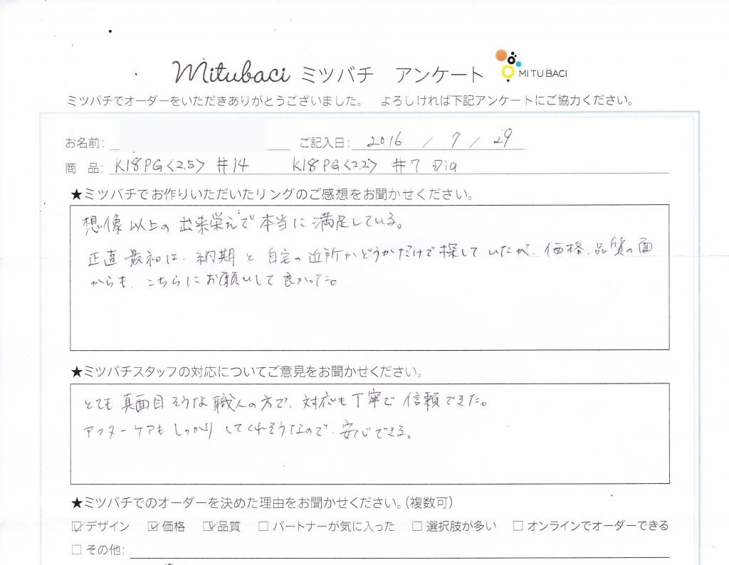 IMG_20160804_0004-2