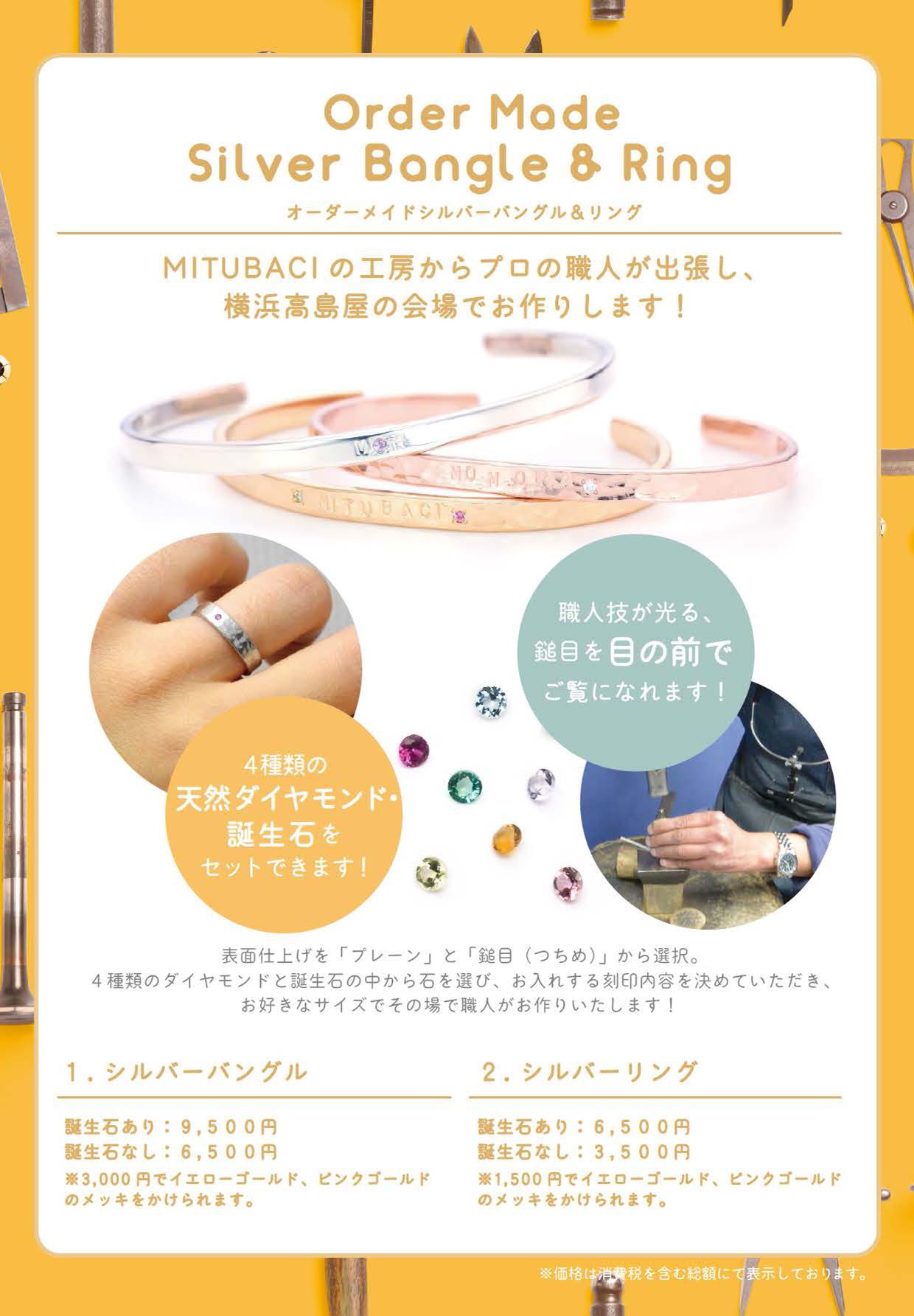 MITUBACI_TAKASHIMAYA_201802_DESIGN_0119-1