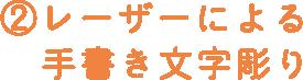 レーザーによる手書き文字彫り