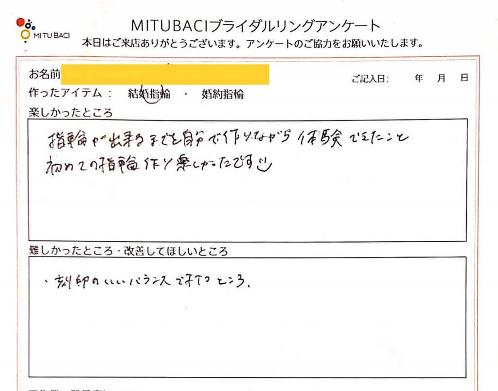 MITUBACI RING FACTORYへのアンケート