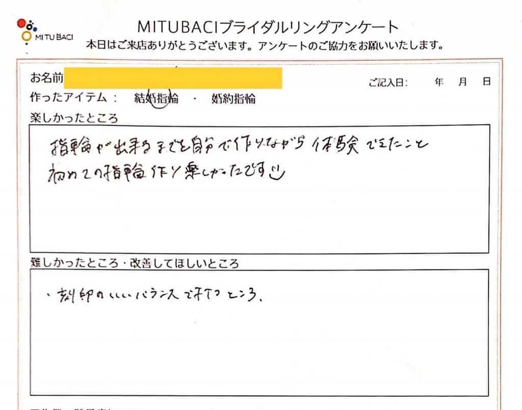 MITUBACI RING FACTORYへのアンケート