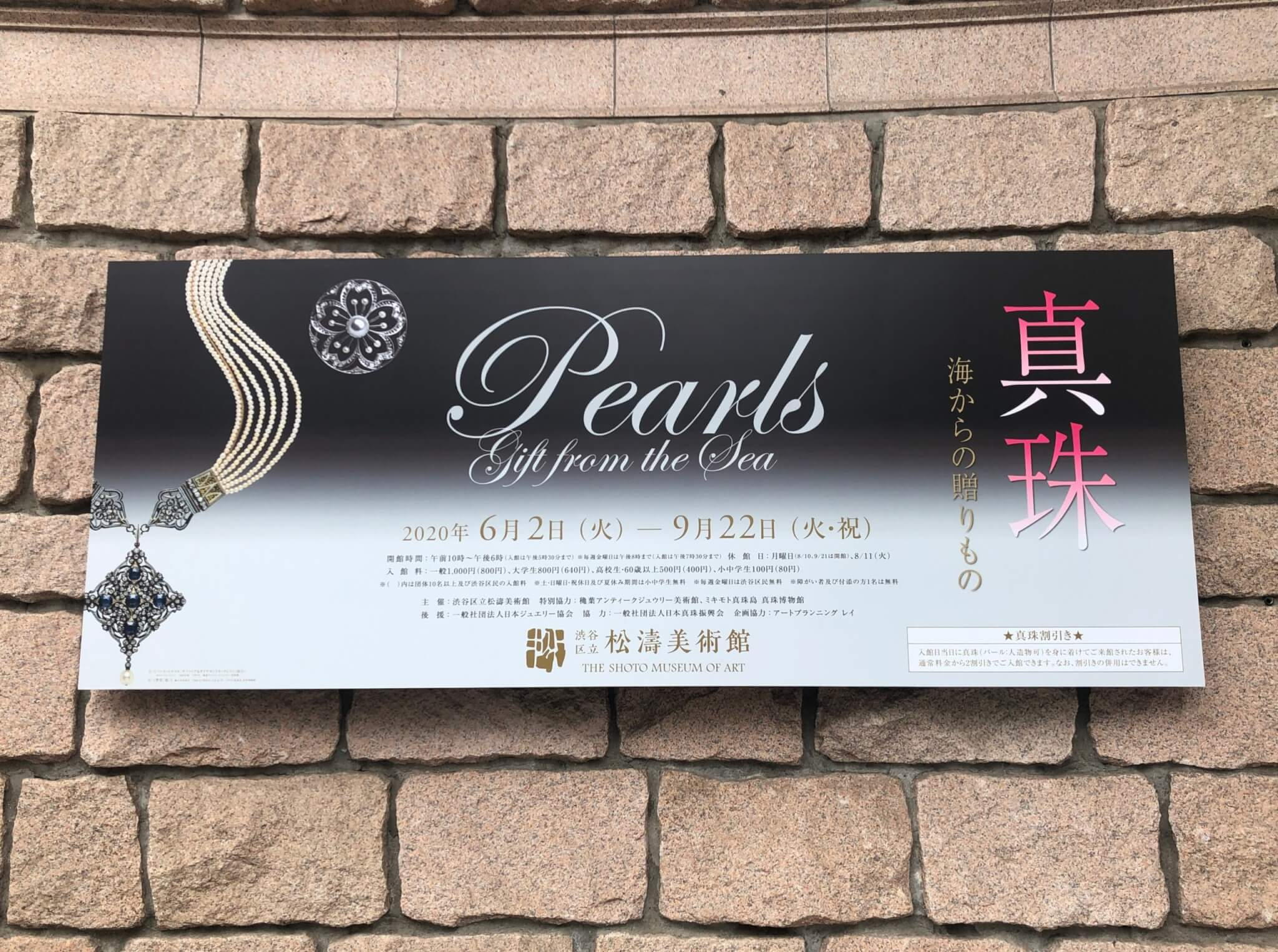 "Staff Visit To ""Pearls—Gift from the Sea"" Exhibition"