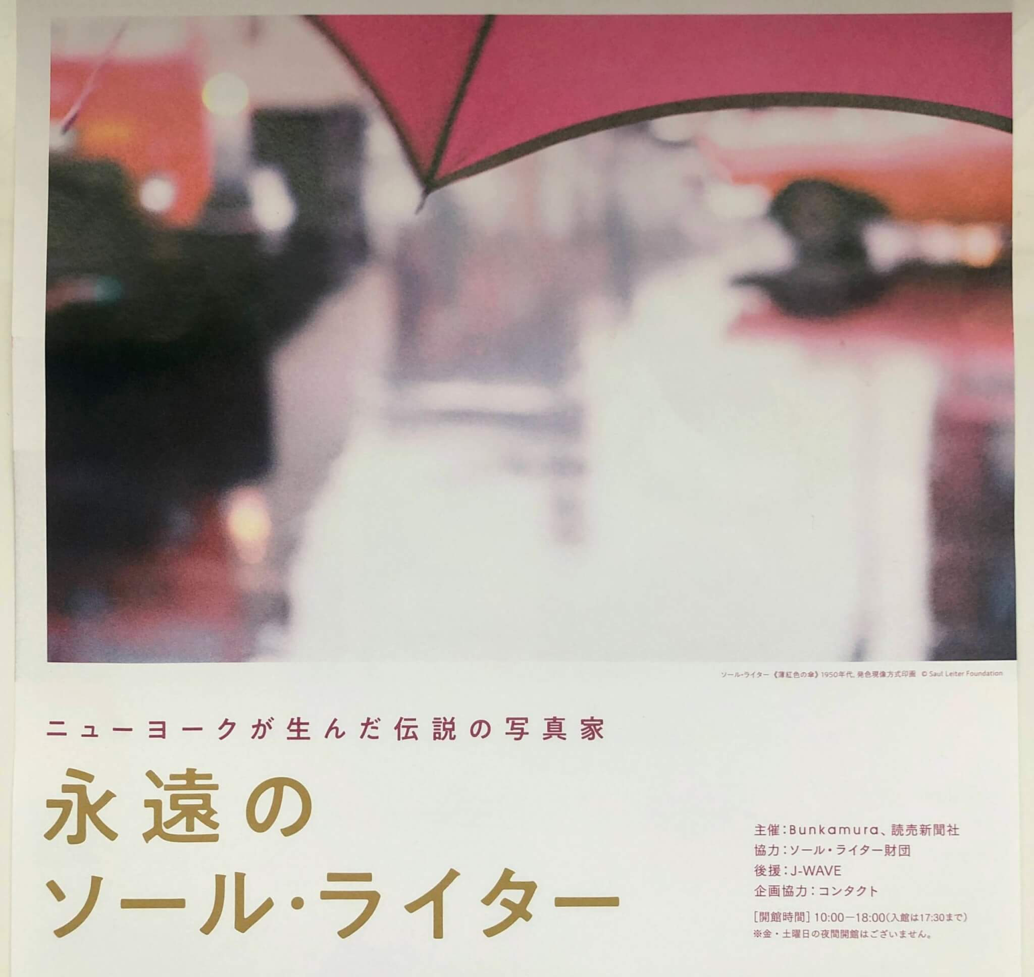 The 'Forever Saul Leiter' Exhibition