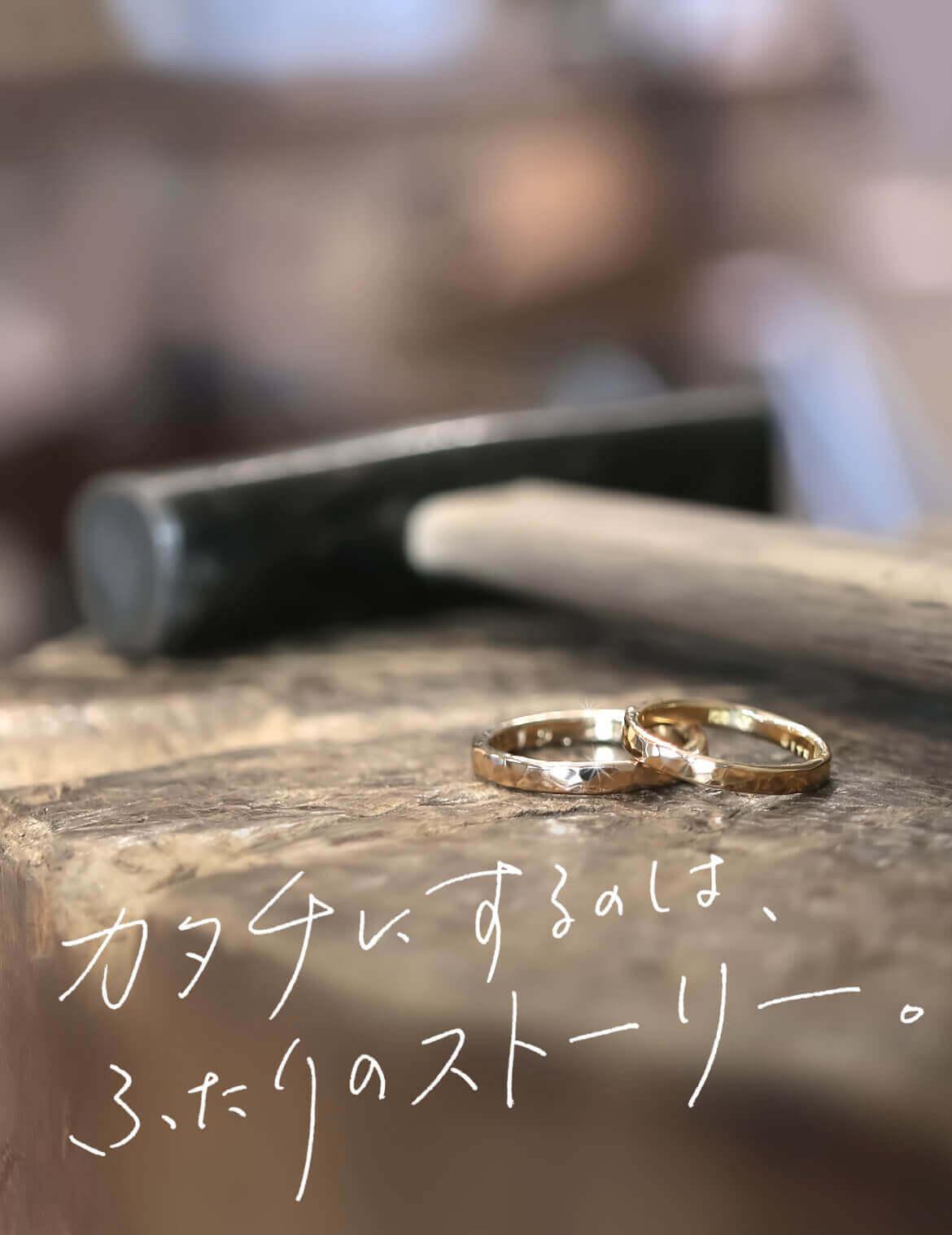 槌目の手作り結婚指輪